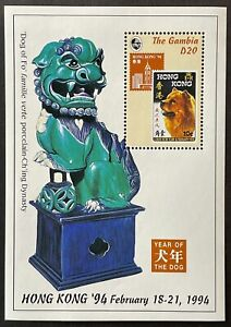 GAMBIA YEAR OF THE DOG STAMPS MNH 1994 HONG KONG '94 DOG OF FO CH'ING DYNASTY