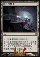MTG RISE OF THE ELDRAZI CHINESE ELDRAZI TEMPLE X1 NM CARD