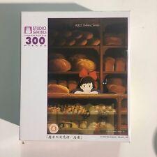 Puzzle ufficiale STUDIO GHIBLI Kiki's Delivery service 300 PZ 26x38 cm Artbox M1