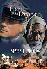 Lion of the Desert (1980) / Anthony Quinn / Oliver Reed / DVD SEALED