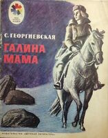 "Book Russian ""Galina mom"" Story book Russian language book Children's Paperback"