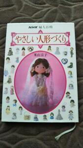 Handmade Verschiedenen Puppen Kyoko Yoneyama Japanisch Craft Muster Buch