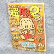 SUPER GENJIN 2 Official Guide SFC Book 1995 AP5x
