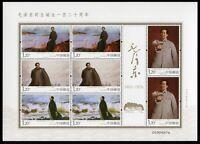 China PRC 2013-30 Mao Zedong Gemälde Paintings 4539-42 Kleinbogen Postfrisch MNH