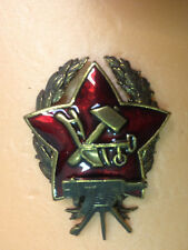 Pin Badge. History of the USSR.