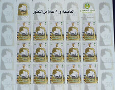Saudi Arabia Prince Salman Riyadh 50 Years of Development SC#1398 Full Sheet MNH