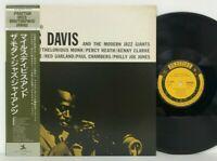 Miles Davis - Miles Davis And The Modern Jazz Giants LP 1976 Japan Jazz w/ obi