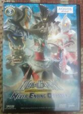 Ultraman Collection DVD