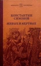 Konstantin Simonov The Alive and the Dead Russian Soviet writer Novel Симонов