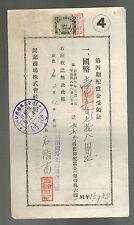 1942 Manchukuo China Revenue Receipt cover  Stamp