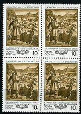 6087a - Russia 1990 - Dshangar - Epic Poetry - Grafic- Mnh(*) Set - Block of 4