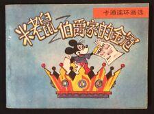 1987 米老鼠 伯爵家的金冠 卡通连环画 連環圖 Chinese Walt Disney Mickey Mouse comics Beijing China