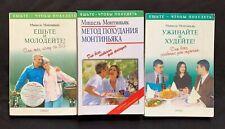 New ListingMixed Lot 3 Books Russian Language Мишель Монтинь�к Сери� Ешьте- Чтобы Похудеть