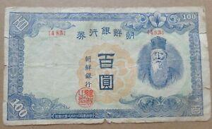 Korea Bank - banknote 100 yen= 100 won (1947)