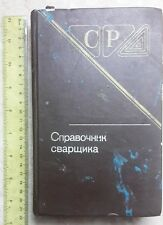 Russian Soviet manual Handbook Welder's Guide book welding cutting technology