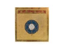 Talismano Portafortuna Protezione Sri Yantra India 7818