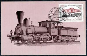 2044b - Yugoslavia 1984 - Serbian Railroad Service - Train - Maximum Card - MC
