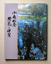 KOMORI Shoan,  Stone lantern and Iga ware / 1983, ceramic art