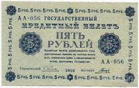 RUSSIA  5 Rubles 1918 Galtsov. UNC!