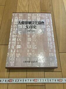 Rarebookkyoto Korea printing culture Church 50 years history 1948-1998 1999