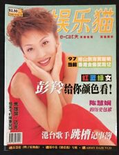 1997 娱乐猫 彭羚 #3 Singapore E-Cat magazine Taiwan singer Cass Phang on cover