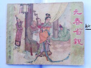 China 1958 comic book yuan cun sheng qing
