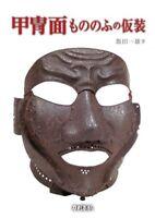 Face Armour & Mask of Monsters samurai yoroi kabuto katana Photo Collection Book