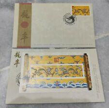 龙年邮票首日封 Dragon Chinese Lunar Zodiac New Year Stamp & MS FDC pair 2000 Canada