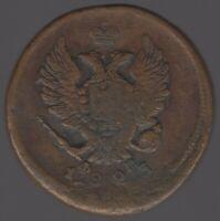 1823 Russia Alexander I 2 Kopeks | European Coins | Pennies2Pounds