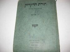 Hebrew Torat Hadikduk by L. Mlotek תורת הדקדוק : מסודר על פי שיטה קלה ונוחה מאת
