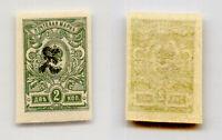 Armenia 🇦🇲 1919, SC 91a mint imperf . rtb4554