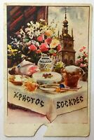 Vintage postcard Picture Ukraine Happy Easter Holiday church 30s Ukrainian press