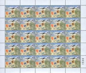 Serbia Montenegro 2005 Stamp day, Sheet of 25, MNH
