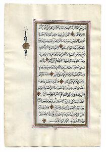 ILLUMINATED OTTOMAN QUR'AN LEAF 1262 AH (1845 AD) fnm