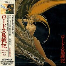 USED Record Of Lodoss War: Original Soundtrack (1990 Anime Video Series) CD