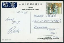 China PRC used postcard cover PPC airmail 70