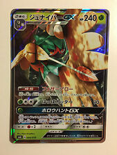 Pokemon Card / Carte Decidueye GX 004/059 smA