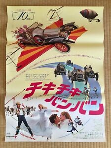 CHITTY CHITTY BANG BANG 1968 JAPAN ORIGINAL MOVIE THEATRE POSTER JAPANESE