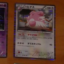 POKEMON JAPANESE RARE CARD 057/069 LEUPHORIE BW4 1ST 1ED JAPAN **