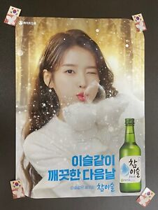Iu A2 Size Official Poster  Chamisul Jinro SoJu Unfolded Hard Tube Packing C