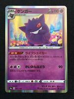 Pokemon Card Gengar Shiny Star V Rare Japanese S4a 071/190 Sword & Shield