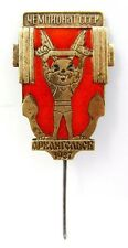 1987 National  Weightlifting Championships of the USSR Sport Pin Badge Enamel