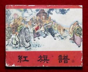 Shanghai Chinese Comic 紅旗譜 Book 1, 1964 !!!