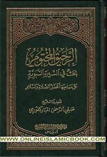 The Sealed Nectar (Ar Raheeq Al Makhtum (Arabic Only)