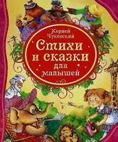Корней Чуковский Стихи и Сказки для детей Russian русские сказки