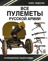 OTH-620 All Machine Guns of Imperial Russian Army.  The Kings of the Battlefield