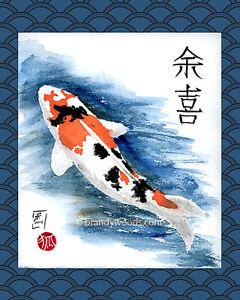 Chinese Japanese Watercolor Koi Carp Feng Shui Art 8x10 Print Brandy Woods