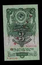 RUSSIA  SPECIMEN 3  RUBLES  1947  PICK # 219  AU-UNC BANKNOTE.