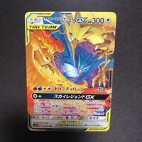 Pokemon card Moltres & Zapdos & Articuno GX RR 035/054 Sky Legend SM10b tagteam
