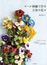 Mieko Suzuki's Flower Works Stumpwork Embroidery - Japanese Craft Book SP5